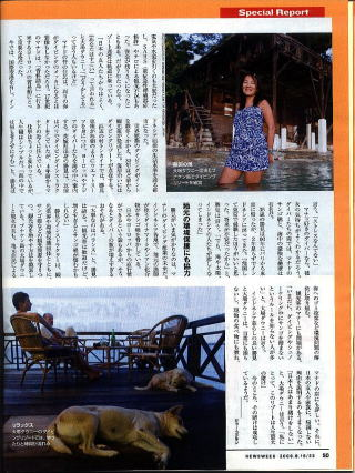 Article about Reiko at Cha Cha Nature Resort